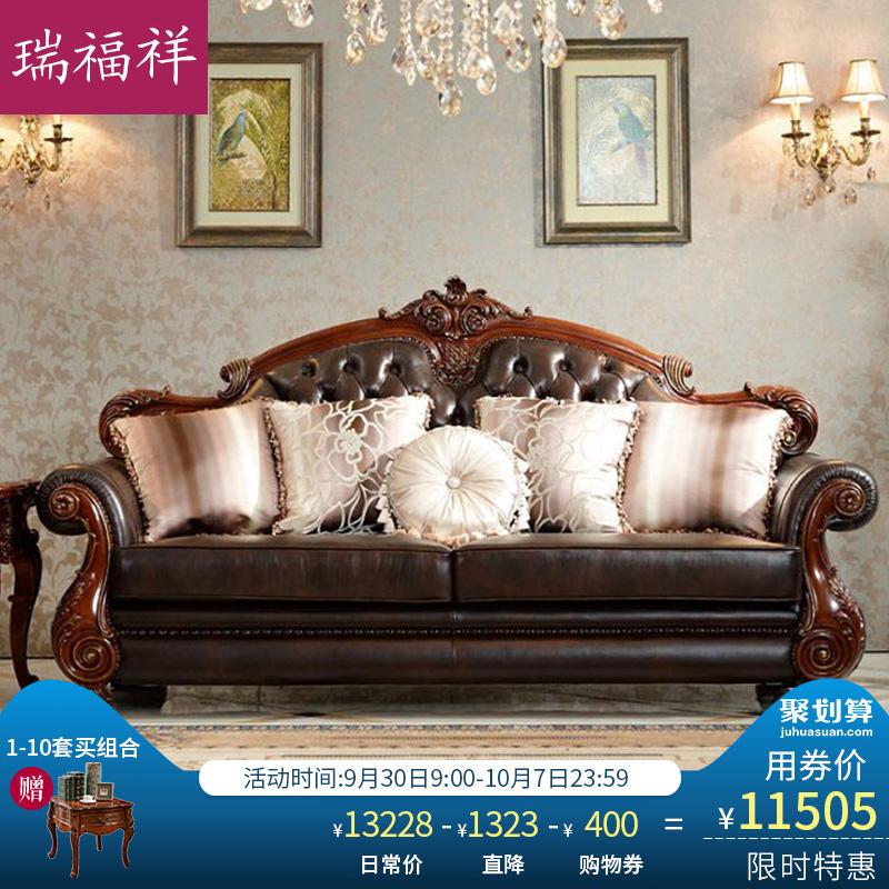 瑞福祥歐式真皮沙發123組合全實木客廳家具小戶型皮藝沙發N998*