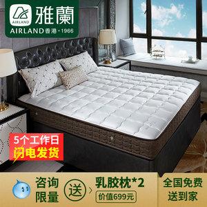 雅兰床垫 深睡护脊 席梦思 1.5m 1.8米床 弹簧床垫双人乳胶床垫
