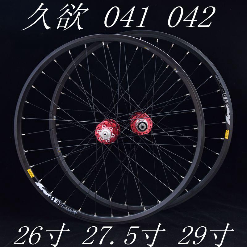 Долго хотеть 4 перлин колесо 319 диски велосипед колесо 26 дюймовый гора колесо 27.5 дюймовый супер свет колесо 29 дюймовый