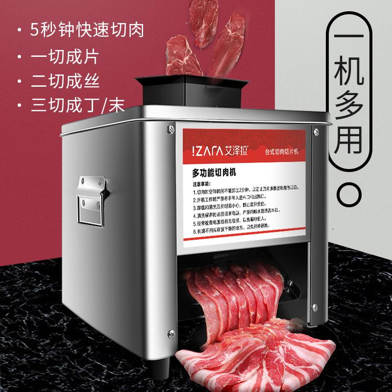 家用切肉机不锈钢全自动切丝切片菜商用小型v家用多功能绞切丁机