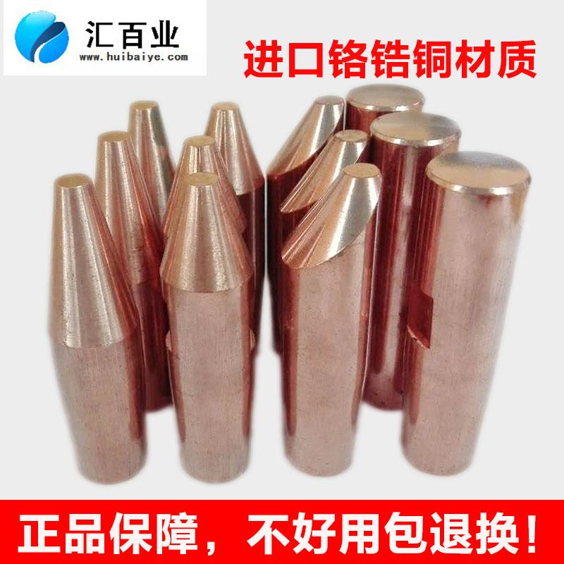 点焊机 电极头 电极帽 16*60 铬锆铜点焊机电极头 氧化铝铜点焊头