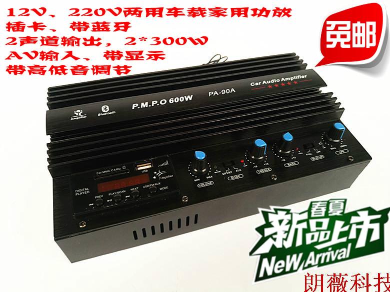 USD 45 67] Car active subwoofer amplifier 12V car 220v