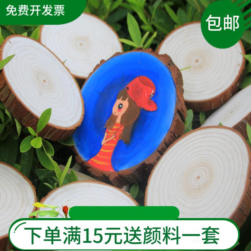 圆年轮小手工实木diy木片木块材料片手绘木头块原木木桩木片