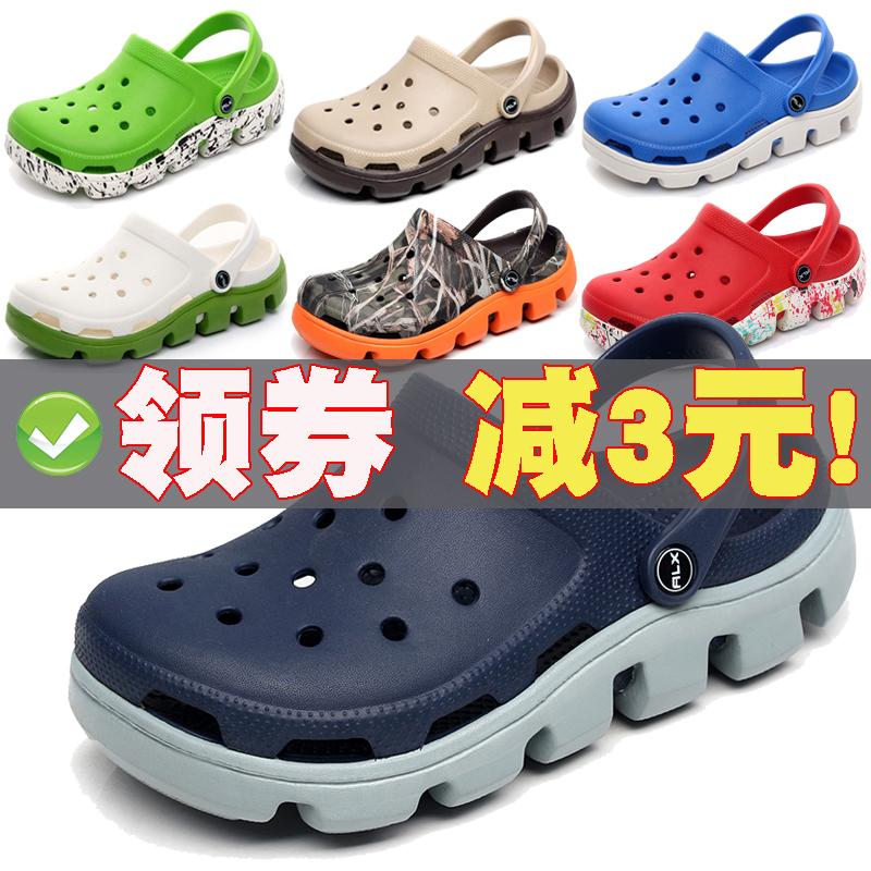 夏季新款洞洞鞋男沙滩鞋女鞋情侣凉鞋款男鞋男士大码洞洞包头鞋
