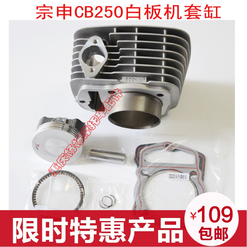 Wraps postal CQR250 Zong Shenbai trigger match character machine T4 forest MX6 the CB250 set of jar body