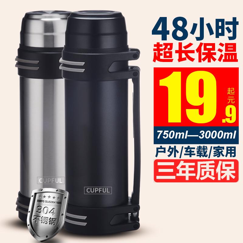 304不锈钢双层保温壶大容量男户外旅行壶车载杯不锈钢真空热水瓶