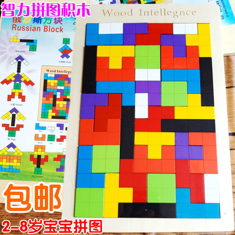 Children's Russian block building creative jigsaw puzzle early Lesson Intelligent Toddler Toy Material Medium class area