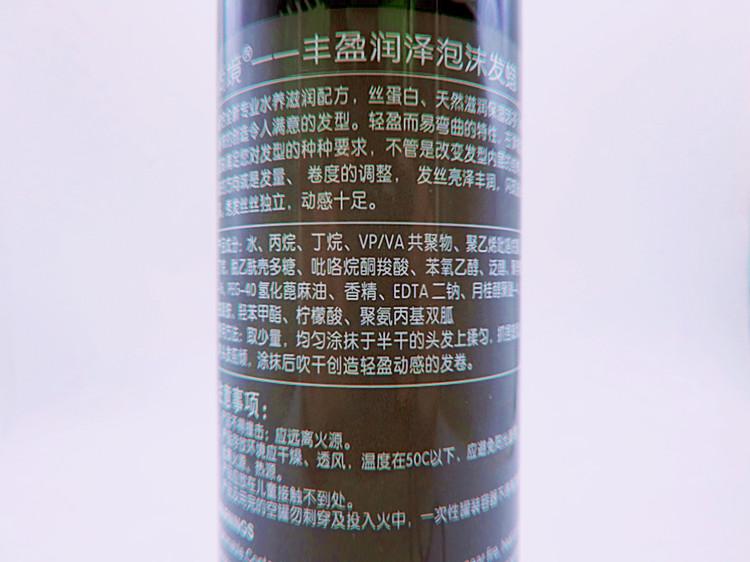 瓶装正品尚境丰盈润泽泡沫髮蜡定型护卷保湿摩丝造型详细照片