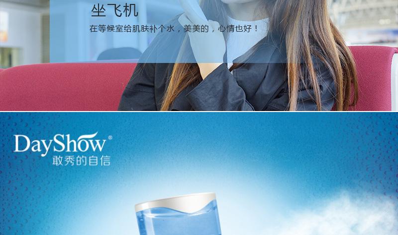 纳米喷雾补水仪DayShow新品N7S-13