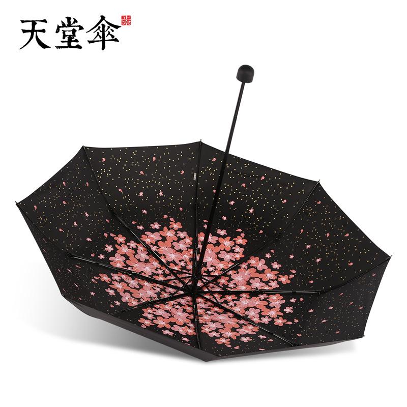 天堂伞遮阳防晒防紫外线便携小巧折叠太阳伞晴雨两用伞女樱花雨伞