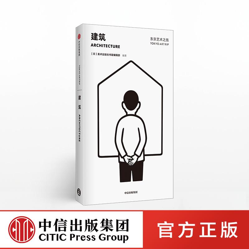 东京之旅口袋建筑艺术出版社美术编辑部著从正版与艺术的文化玩转东京书籍本中信出版社书籍角度图书