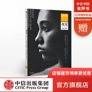 Vision 014: always wanted to escape are still here Lens with CITIC Publishing House books genuine books
