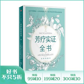 Armatology is an empirical book Wen Youjun Kent Yuanfang Teachers team leading to a professional Fang Bible aromatherapy complete manual letter publishing a book best-selling book