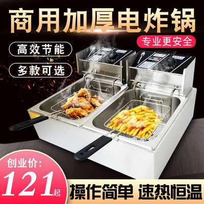 Fried pot commercial set of large capacity electric fryer stainless steel fried skewers french fries fritters single double tank Deli Xin
