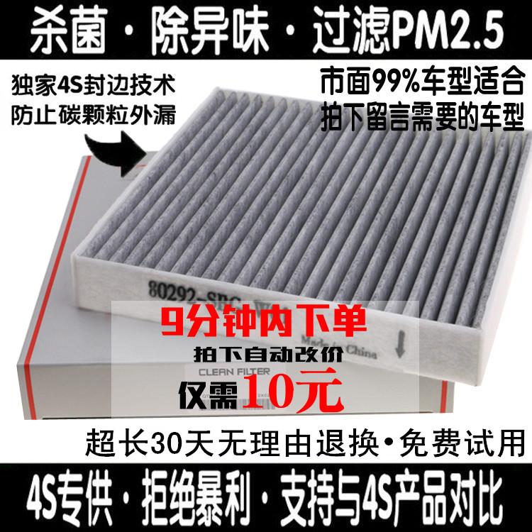 Адаптация honda восемь поколение девять поколение accord 08 CRV fit civic Передний вентилятор Ling отправил систему фильтров для кондиционирования воздуха Jidebinzhi XRV