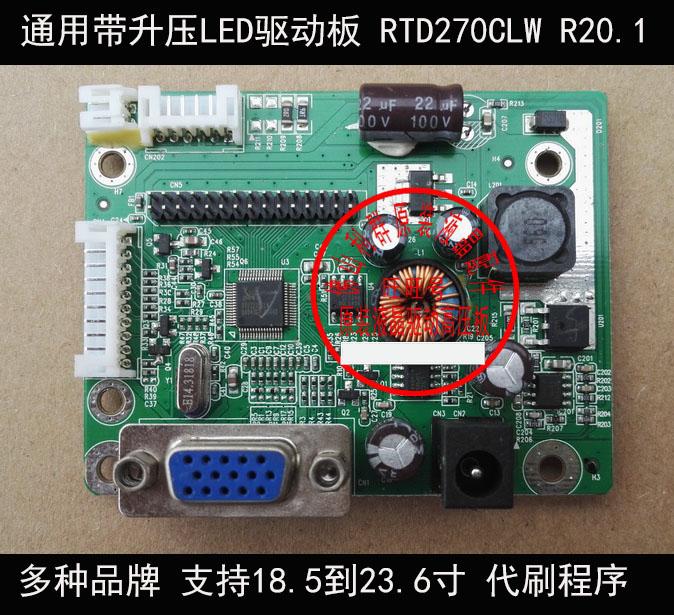 万能通用 RTD270CLW-R10.1 V.MS70D LMD.R70.A V.MS80D LED驱动板