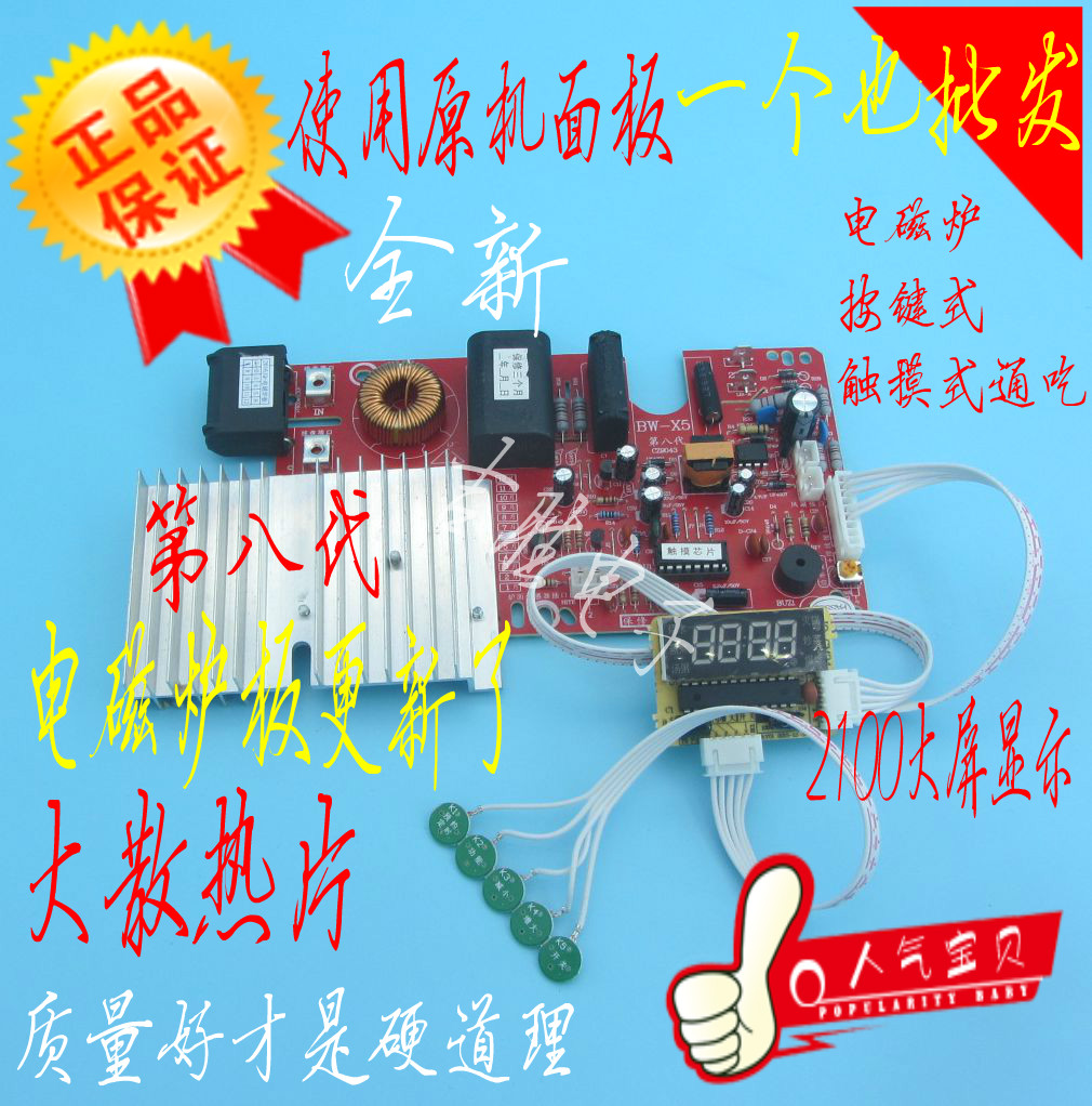Usd 1284 Touch Screen Induction Cooker Motherboard Universal Board Circuits Further Heater Schematic On Circuit Repair 2100w Computer Accessories