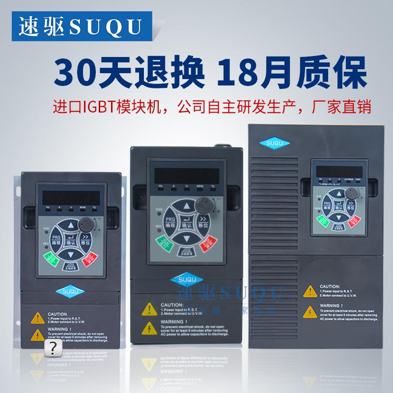 变频器单相220v三相380V1.5kw0.75-2.2-3.7-4-5.5-7.5电机调速器