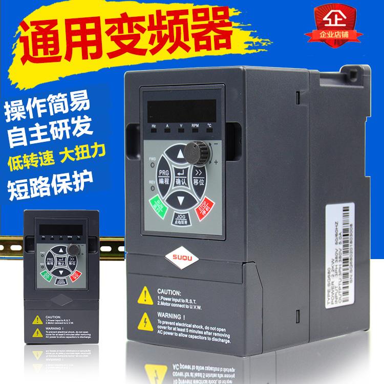 变频器三相380V1.5kw0.75-2.2-3.7-4-5.5-7.5单相220v电机调速器