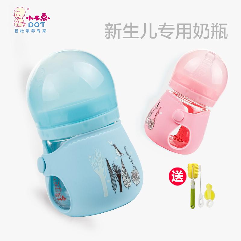 【小不点】玻璃奶瓶新生儿专用防摔