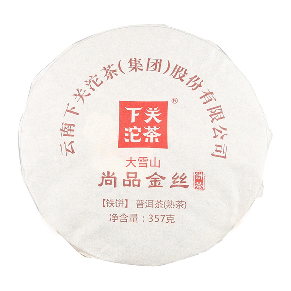 2017年大雪山尚品金丝饼茶铁饼357g熟茶,包邮