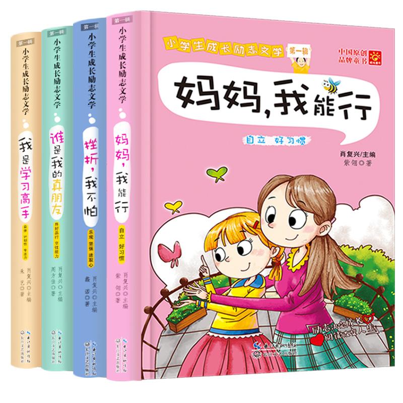 【随机2本】小学生成长励志书课外阅读书
