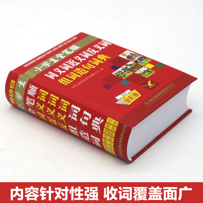 c1f6c5a03 Genuine Primary and middle school Synonyms Synonym Antonym Words Sentence  Dictionary Multi-tone Multi-words Full strokes Words Dictionary  Multi-function ...