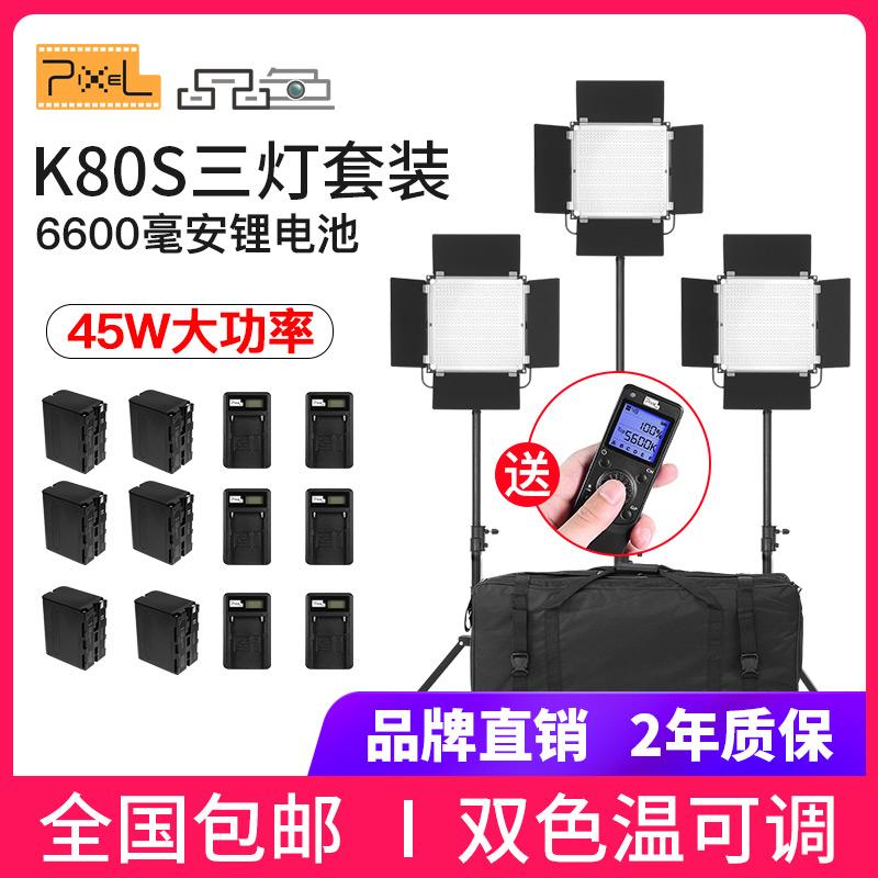 品色k80S 摄影灯LED补光灯直播灯常亮专业微电影影棚摄像拍摄视频演播室间灯光静物室内打光灯影视人像套餐