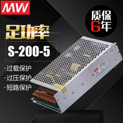 Ming Wei S-200W-5V40A switching power supply LED display dedicated power supply control communication AC transfer DC DC