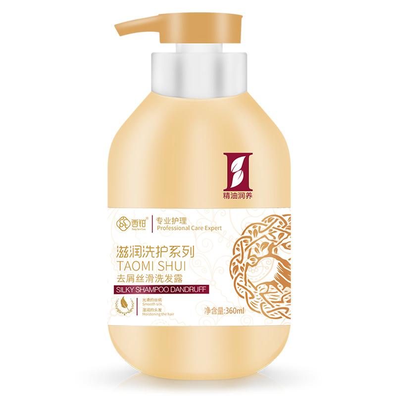 西铂淘米水洗发水控油清爽去头屑护发养发洗发露滋养护发360ml