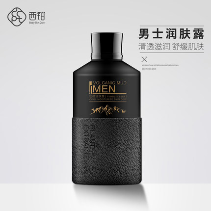 [限购2瓶]西铂男士炫酷润肤露 补水锁水保湿控油滋润面霜SOD蜜