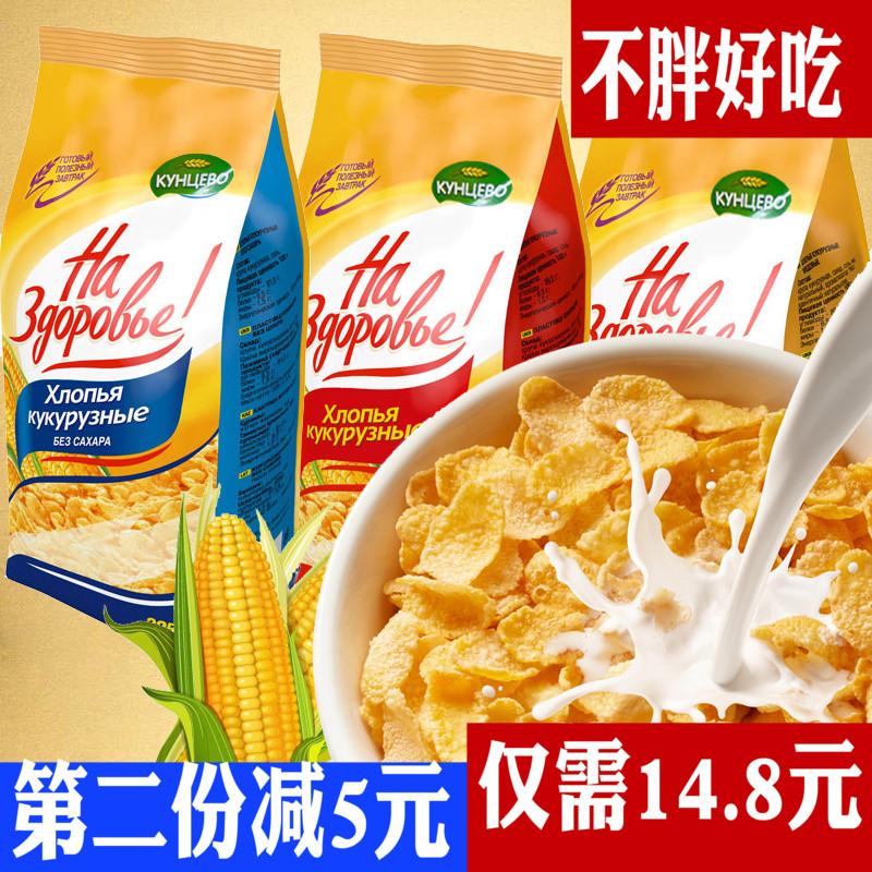 俄罗斯进口玉米片即食速食零食低脂健身代餐早餐无糖325g包邮