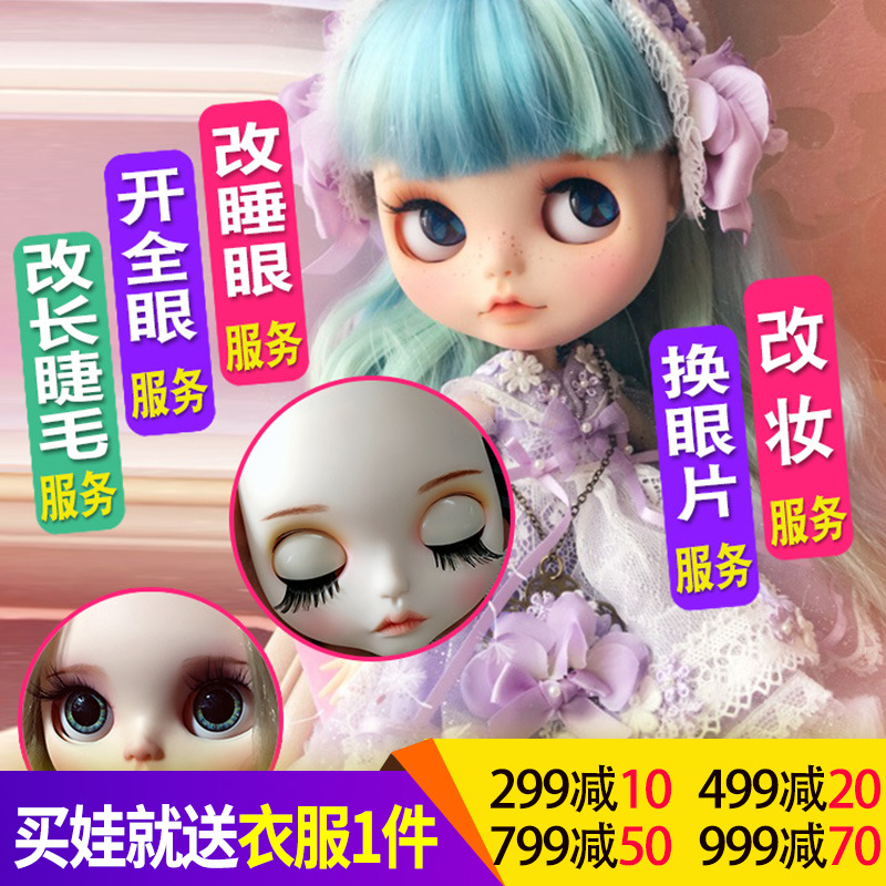 948c1558654 Blythe small cloth doll makeup change doll face change service change  sleeping eye change long eyelashes service sunny doll makeup