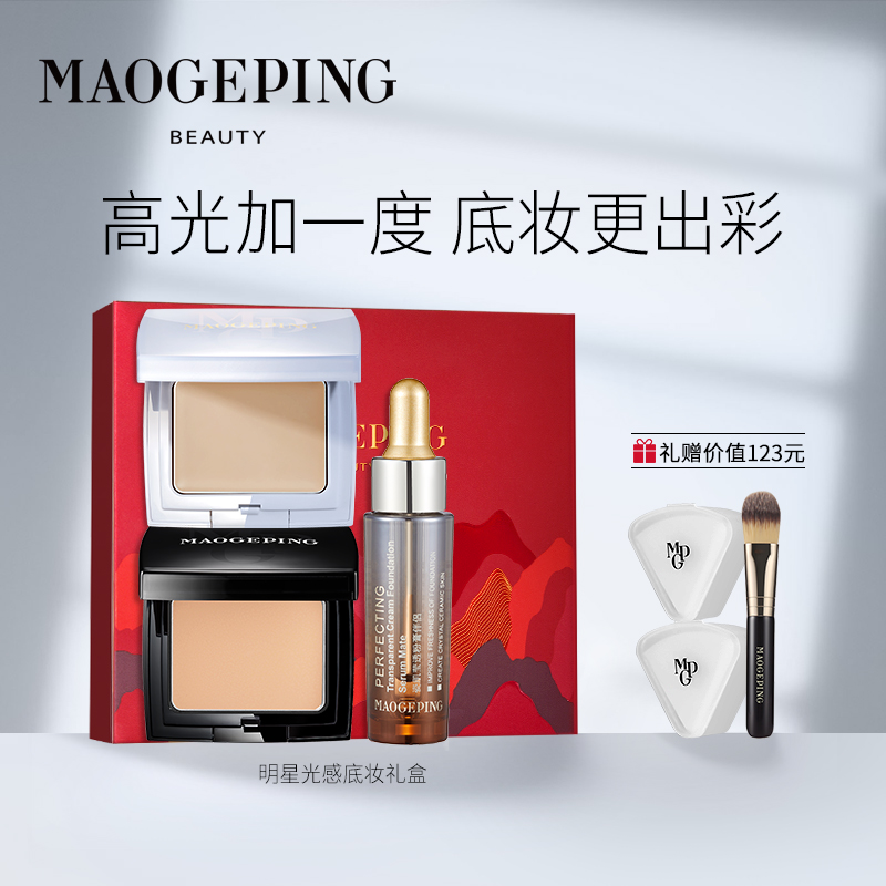 Mao Ge Ping star light bottom makeup gift box high light foundation set Natural three-dimensional foundation liquid official genuine