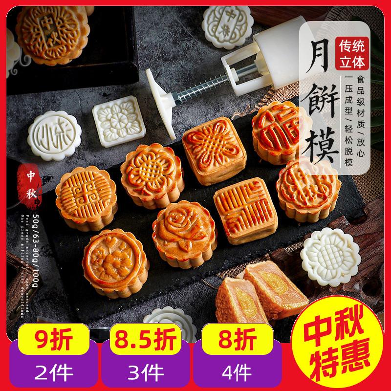 中秋月饼糕点模子3D手压式皮卡不沾冰模具通立体心家用50g/100g