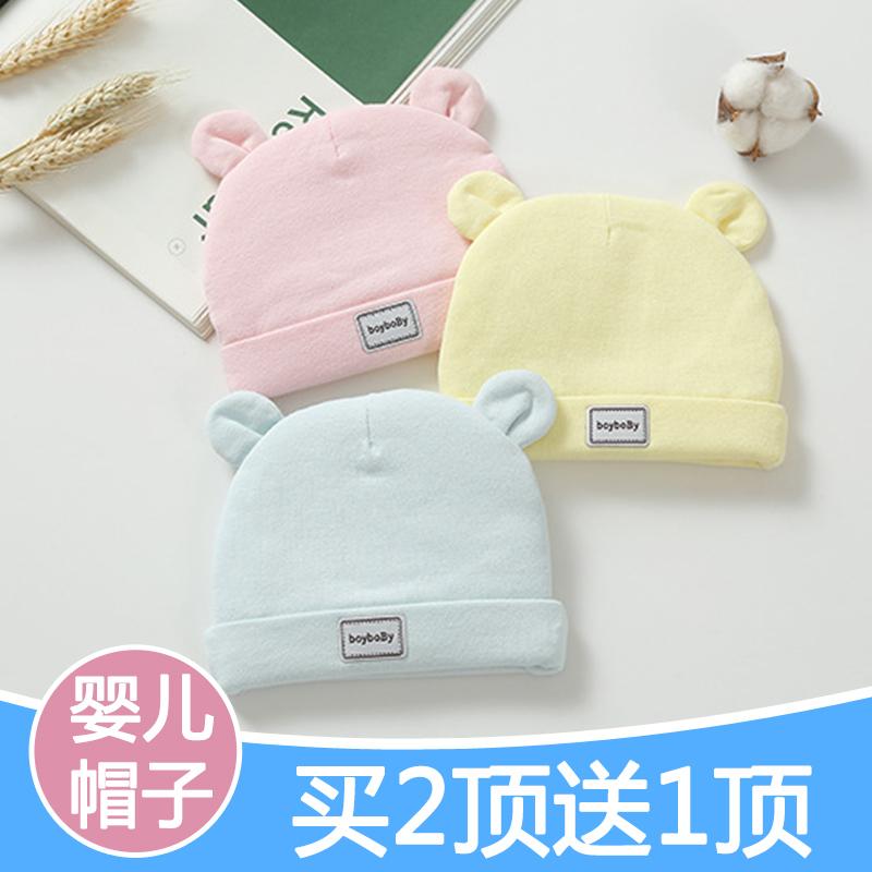初生婴儿帽子春秋冬季男女宝宝纯棉新生儿胎帽满月0-3个月加厚