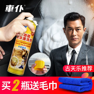 Car servant multifunctional foam cleaning car wash leather leather ceiling auto supplies interior cleaner decontamination artifact