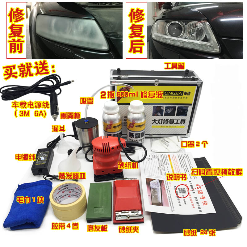 Car Headlamps Renovation Repair Kit Fumigation Coating Liquid Lamp