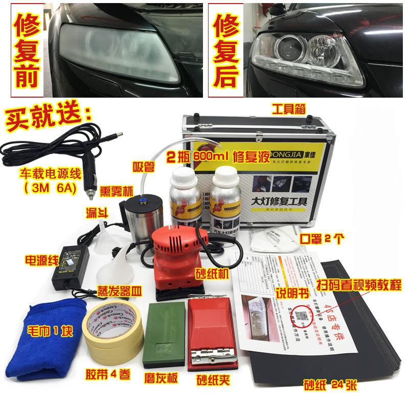 Car Headlight Refurbishment Repair Kit Fumigation Coating Liquid
