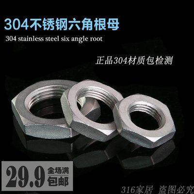 304 stainless steel nut hex nut caps with threads 4 points 6 points 1 inch faucet accessories nut nut