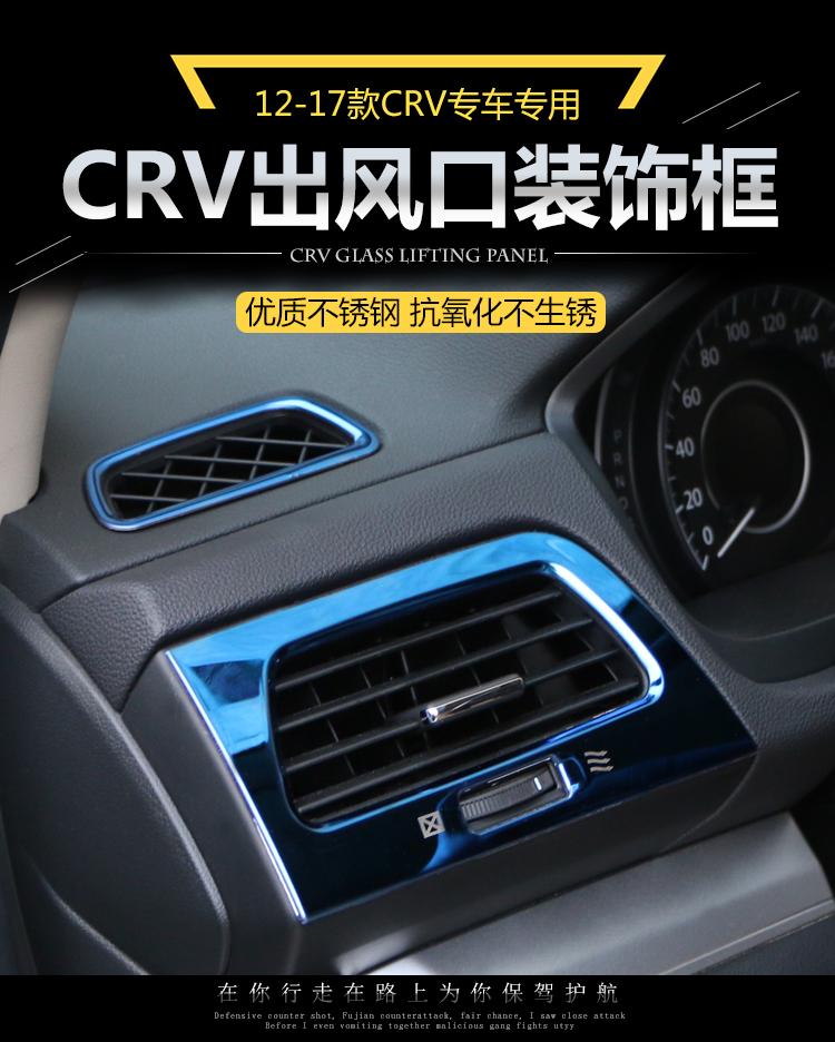 Ốp lỗ thông điều hòa thép không gỉ Honda CRV 2015 - 2017 - ảnh 1