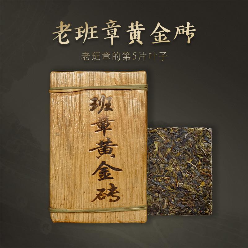 洪普号2018砖茶普洱茶古树黄片老班章生茶纯料春茶