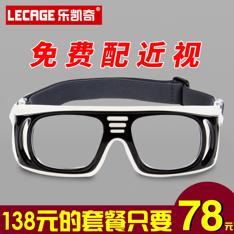 862092e6d128 ... Le Keqi professional basketball glasses men can be equipped with myopia  anti-fog outdoor sports ...