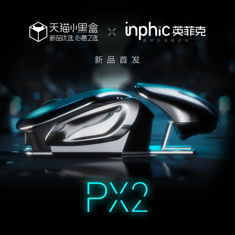 英菲克 PX2 科幻酷炫 可充电无线鼠标 聚划算天猫优惠券折后¥59包邮(¥69-10)2色可选