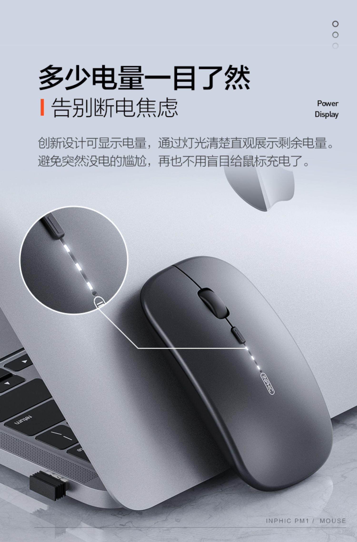 【大牌特惠】英菲克可充电静音无线鼠标