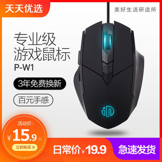 British Fick PW1 mouse wired mute silent boy large USB notebook home office desktop computer Internet cafe Internet cafes Jedi survival eat chicken macro CF game dedicated gaming machine