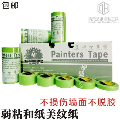 Weak adhesive low-viscosity and paper tapes textured paper color paper protection paper diatom mud art paint latex paint special