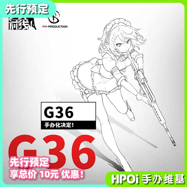 PR-PRODUCTION 少女前线 G36 手办