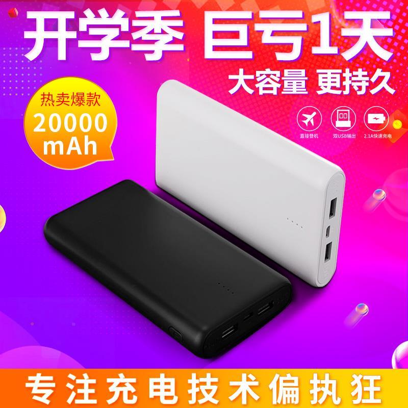 Android Большая емкость зарядного сокровища 20000 мАч Apple 5se мчится сокровище мобильный телефон универсальный оригинал мобильный аккумулятор 6P