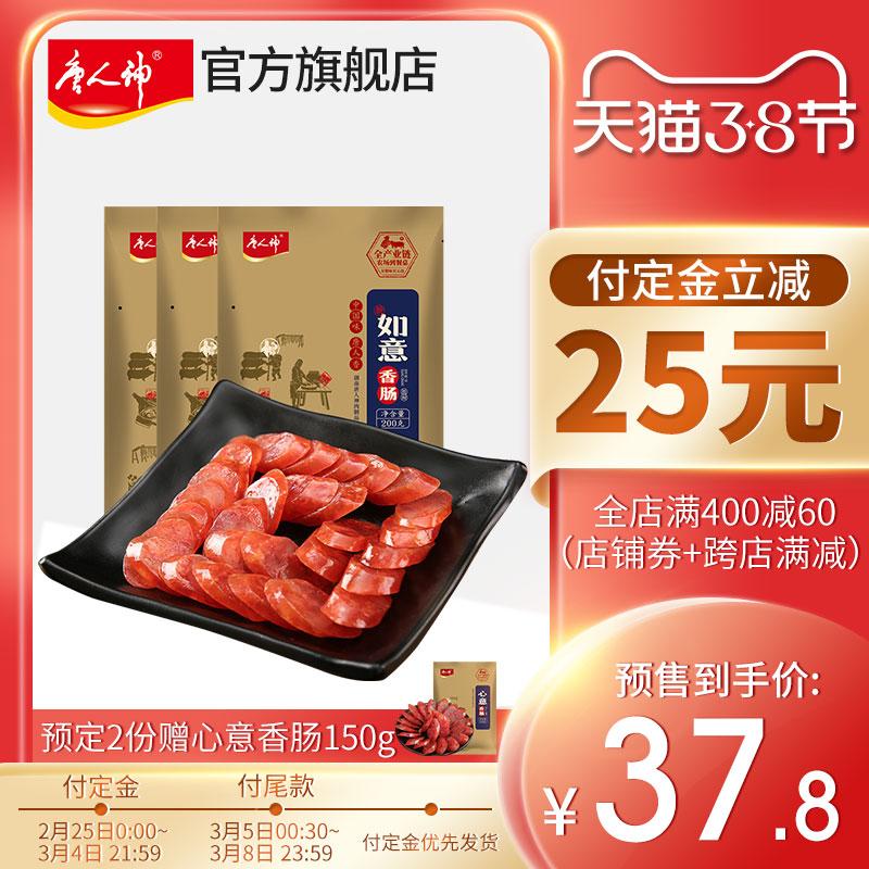 唐人神 新如意香肠 200g*3袋 ¥27.8包邮(需10元定金)
